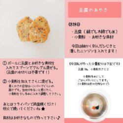 豆腐のおやき