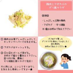 豚肉とアボカドのデリ風サラダ